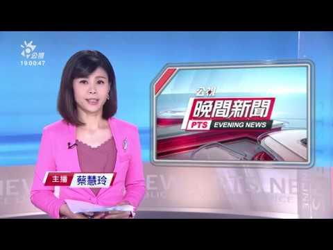 20190617 公視晚間新聞