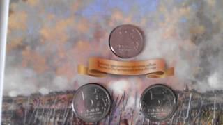 Нумизматика. Юбилейные монеты 200 летия победы в отечественной войне 1812 года