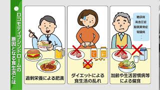 「ロコモティブ・シンドローム 食事」の画像検索結果