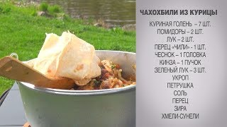 Чахохбили / Чахохбили по грузински / Чахохбили в казане / Чахохбили из курицы / Грузинский рецепт