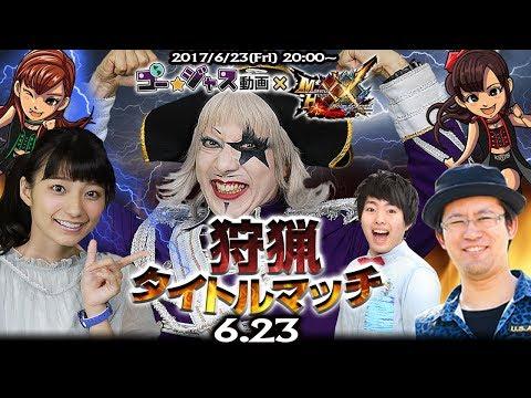 【LIVE】モンスターハンターダブルクロス!狩猟タイトルマッチ6.23.【Game Market】