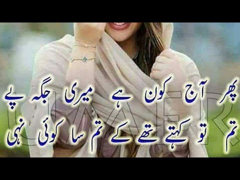 Best Collection Of 2Lines Poetry // Best Ever Sad Poetry Collection /Sad Urdu Shayari /Rehan Shayari