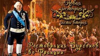 Реставрация Бурбонов во Франции (рус.) Новая история