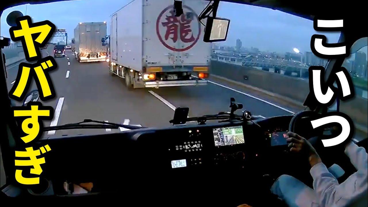 常習的に 危険運転をくり返す運送会社の映像