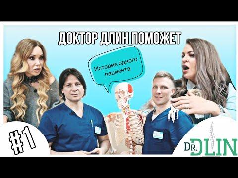 История одного пациента