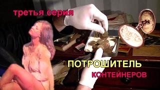 Золото серебро монеты СТАРАЯ тумба с НАЧИНКОЙ третья эпизод ПОТРОШИТЕЛЬ КОНТЕЙНЕРОВ