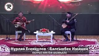 Айтыс - НАУРЫЗ КӨКТЕМ ШЫМҚАЛА. 5 - жұп - Нұрлан Есенқұлов - Балғынбек Имашев.