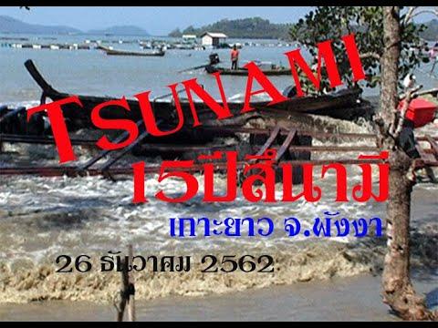 Tsunami 15 ปี สึนามิเกาะยาว จ.พังงา