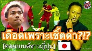 บุกเพจซัปโปโร!!! คอมเมนต์ชาวญี่ปุ่น หลังแฟนบอลเวียดนาม บุกต่อว่าชนาธิป ถึงเฟสบุ๊คทางการของสโมสร