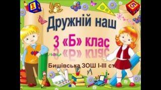 Мій клас - найкращий. 3-Б клас. Приліпенко Людмила Миколаївна