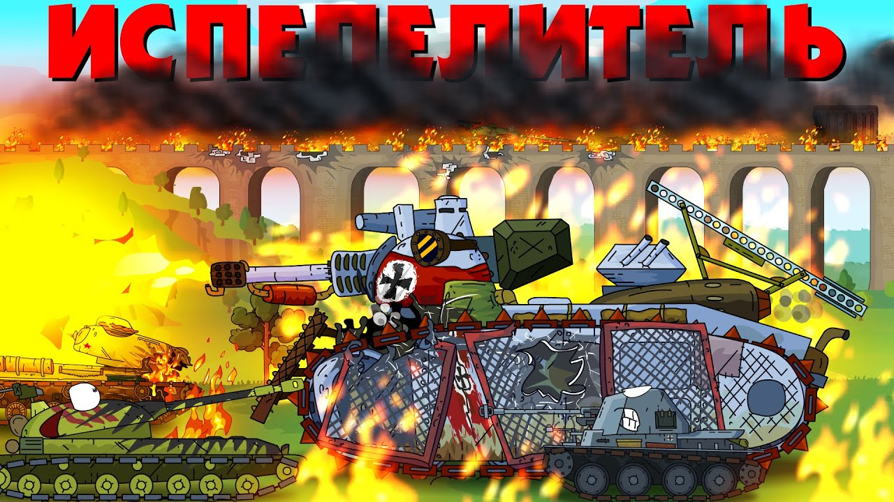 Монстр испепелитель - Мультики про танки