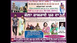 Baba Manu Das Ji & Baba Sobha Das Ji Mela Ram Raipur da, Near (S.B.S.Nagar Nawanshahr) Video