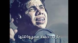 عمر كمال .. دعاء المرض وفيروس الكورونا ❤️ ألتزموا منازلكم من فضلكم .. مصر فى خطر 👌