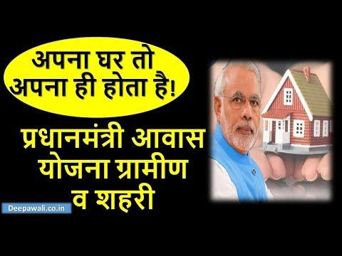 प्रधानमंत्री आवास योजना (ग्रामीण व शहरी)   Pradhan Mantri Awas Yojana (Rural & Urban) Mp3