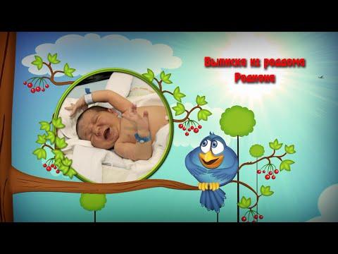 Фото видео выписки из роддома 8989-27-27-282