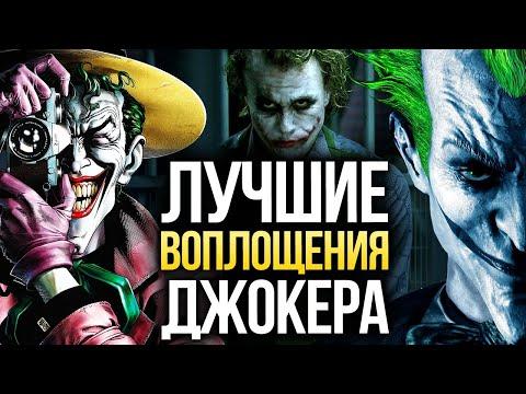 ЛУЧШИЙ ДЖОКЕР — В комиксах, играх и кино