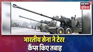 भारतीय सेना ने PoK में टेरर कैंप्स किए तबाह, जैश और हिजबुल के 35 आतंकी ढेर, 6 पाक सैनिक की भी मौत