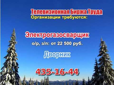 28 января _13.15_Работа в Нижнем Новгороде_Телевизионная Биржа Труда