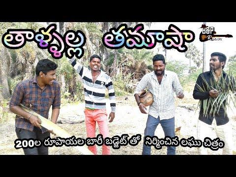 Thallalla Thamasha | village comedy | bsp rockers