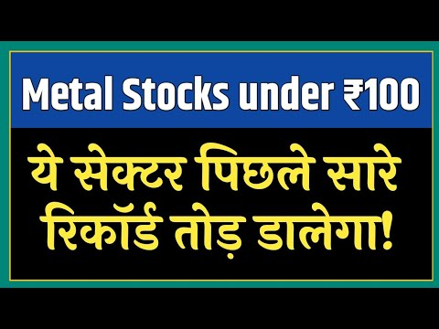 🔥Metal sector on fire🔥 | best steel company stocks to buy | steel sector analysis