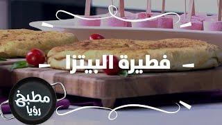 فطيرة البيتزا - ديما حجاوي