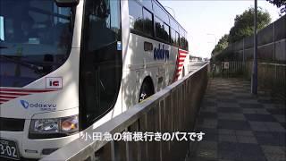 東名大和バス停から箱根行きの高速バスに乗る