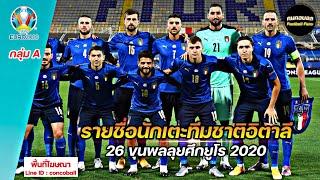 ยูโร2020 กลุ่ม A อิตาลี | รายชื่อนักเตะ