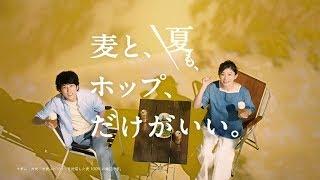 二宮和也と篠原涼子が、第三のビール「サッポロ 麦とホップ」の新CM「...