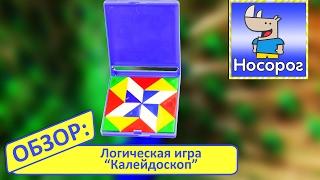 """Обзор игрушки Логическая игра """"Калейдоскоп"""""""
