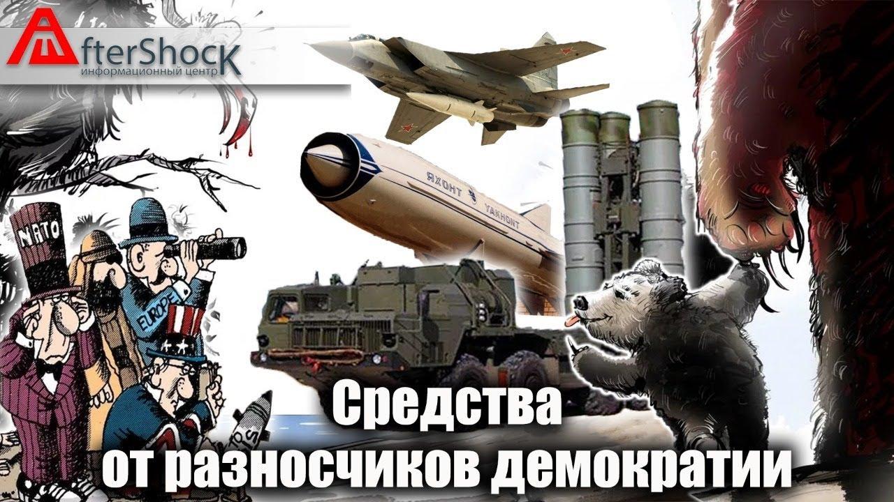 Российское оружие, которого боится весь мир
