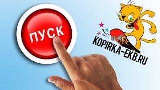 Как сделать выпуклую блестящую кнопку в фотошопе? | Видеоуроки kopirka-ekb.ru