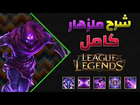 شرح ملزهار ميد كامل ليج اوف ليجيند league of legends malzahar mid lane full guide tutorial