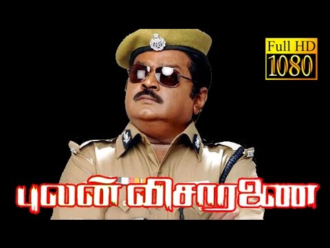 Download Pulan Visaranai | Vijayakanth,Sarathkumar,Rupini | Superhit Tamil Movie HD