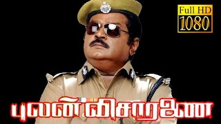 Pulan Visaranai | Vijayakanth,Sarathkumar,Rupini | Superhit Tamil Movie HD