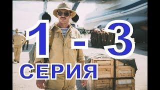 Операция Мухаббат описание 1 - 3 Серии, Дата выхода, содержание фильма