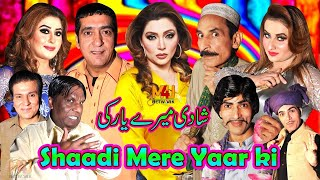 Shaadi Mere Yaar Ki Trailer 2020 | Zafri Khan and Iftikhar Thakur with Khushboo | Stage Drama 2020