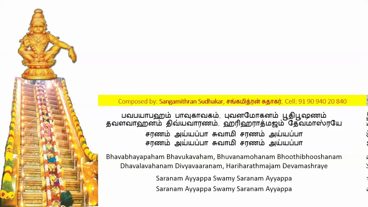 HARIVARASANAM LYRICS IN TAMIL PDF