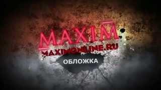 Настасья Самбурская в журнале MAXIM.