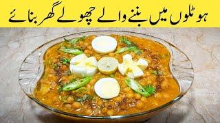 Cholay Recipe. Lahori Chholay. RESTUARANT STYLE By Ijaz Ansari.