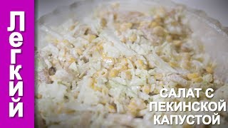 легкий салат с пекинской капустой.// Как приготовить салат с пекинской капустой