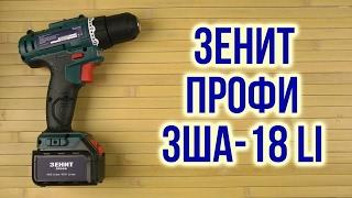 Розпакування Зенит ЗША-18 Li Профі