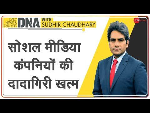 DNA: 26 मई, Internet की 'East India Company' गई | Social Media | Aditi Tyagi | Hindi News