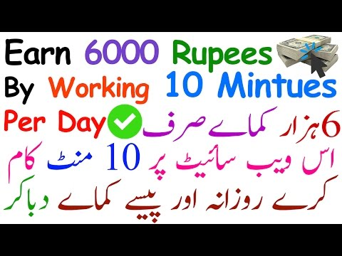 Earn 6000 Rupees By Working 10 Minutes Per Day! | Abb Paise Kamai Dabakr!! Hindi-Urdu (2017)