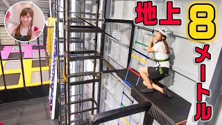 【室内アスレチック】高所恐怖症の女が地上8mの一本橋を渡ろうとしたら・・www