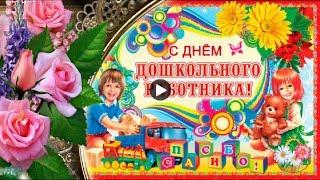 ДЕНЬ ВОСПИТАТЕЛЯ И ДОШКОЛЬНОГО РАБОТНИКА Красивое Музыкальное Поздравление Красивые видео открытки