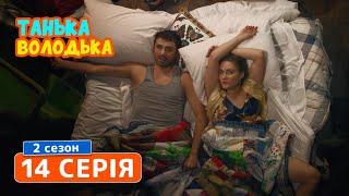 Танька и Володька (2019). 14 серия. Комедия, сериал