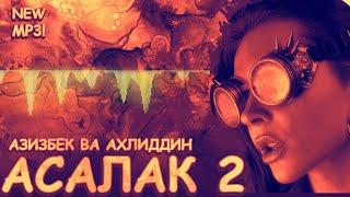 Азизбек Чураев ва Ахлиддини Фахриддин - Асалак 2 (Клипхои Точики 2020)