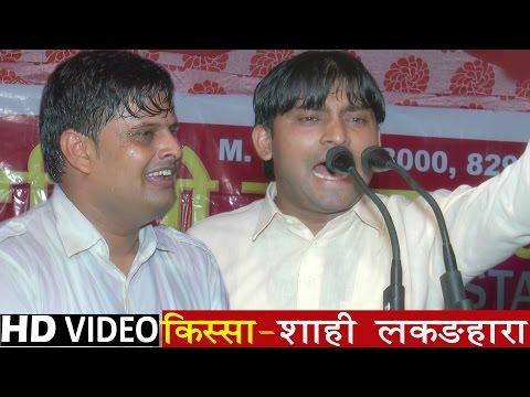 Beena Boli sish Jhuka New Haryanvi Ragni 2016 | Vikas Pasoriya Kissa Shahi Lakadhara By Studio Star