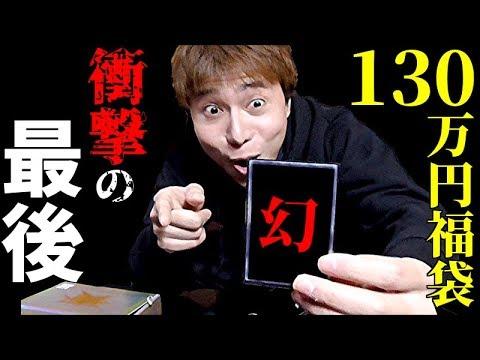 【遊戯王】〇〇万円級連発!!130万円福袋衝撃のラスト!!!!!