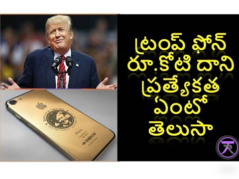 Mind Blowing : Donald Trump Phone costs 1 Crore I Telugu
